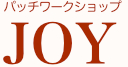 山口県 光市のパッチワーク専門店 パッチワークショップ JOY