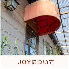 JOYについて〜毎日の生活の中で手仕事のすばらしさや喜びを感じ、  キルトに囲まれて楽しいひと時を過ごしていただきたい・・・